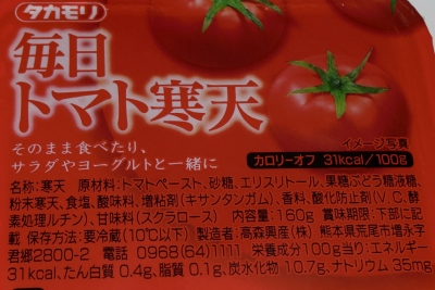 毎日トマト寒天