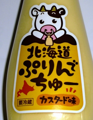 北海道ぷりんでちゅー(カスタード味)