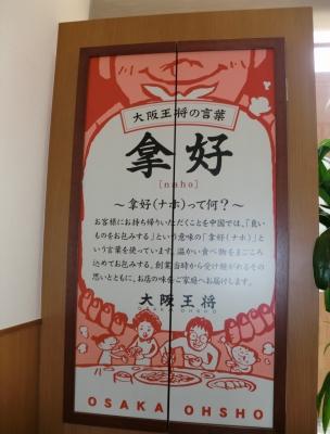 初めて大阪王将に行きました!