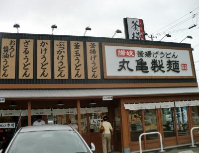 巷で流行っている「丸亀製麺」に食べに行きました!