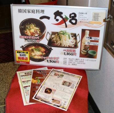 韓国家庭料理「一太呂」にてひさしぶりに食べて飲みました!