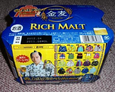 金麦を含むお買いものをして送ったら「金麦」が当たりました!