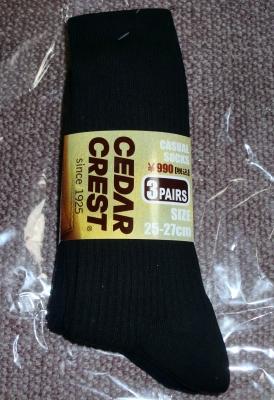 「セダークレストの靴下3足セット」をFBを経由して応募したら当選