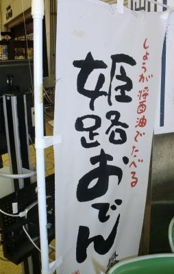 B級グランプリin姫路を楽しみました!