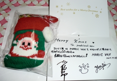 いつも応援しているアーティストさんからプレゼント頂きました