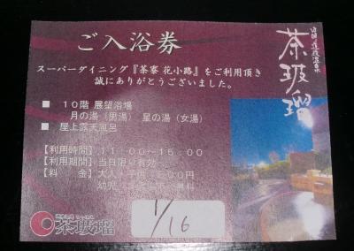 昨日、嫁さんはホテル茶玻瑠でランチバイキング