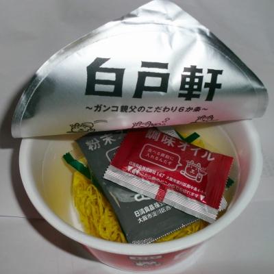 初めて食べた「白戸軒」のカップ麺