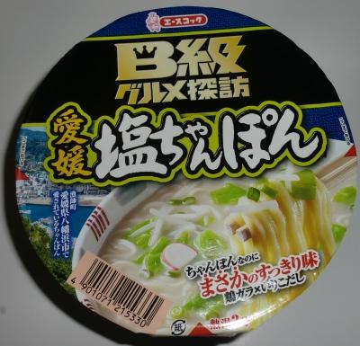 先日のお昼はカップ麺の「愛媛塩ちゃんぽん」でした!