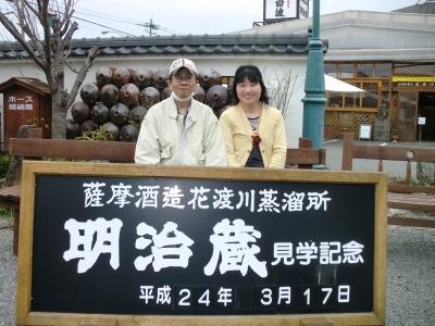 枕崎の濃いたっぷり満喫ツアー〜南方神社・明治蔵編!