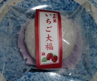 昨日は結婚記念日で「イチゴ大福」食べました!
