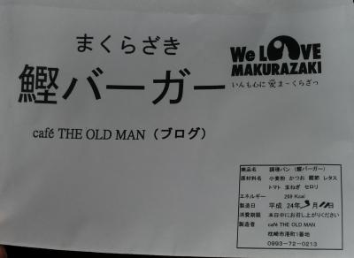 枕崎の濃いたっぷり満喫ツアー〜木口屋集落・オールドマン編!