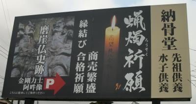 枕崎からの帰りに清泉寺観音堂へ寄りました!