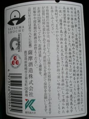 鹿児島限定芋焼酎「きばいやんせ」は超美味いです!