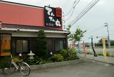 割引券が届いたので回転寿司へ食べに行きました!