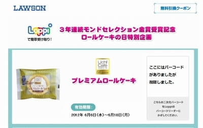 Facebook プレミアムロールケーキ無料券プレゼントが当選!