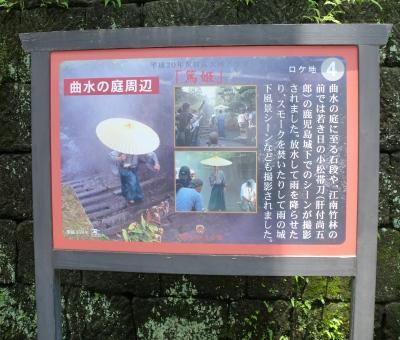 鹿児島への旅の第1歩目は「仙巌園」へ!