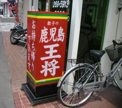 仙巌園で楽しんだ後は鹿児島王将で天津飯を食べました!