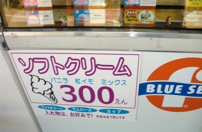 今日のおやつは「ブルーシールのアイスクリーム」でした
