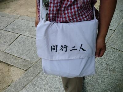 頭陀袋(ずたぶくろ)