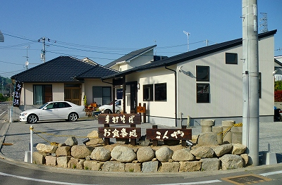 松山市(旧北条市)にある日本蕎麦屋さんです