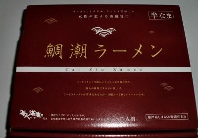 昨日、お昼に食べた鯛潮ラーメン