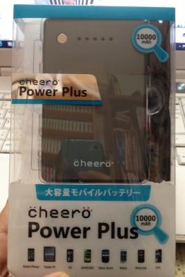 来週東京へ行くにあたって充電器買いました
