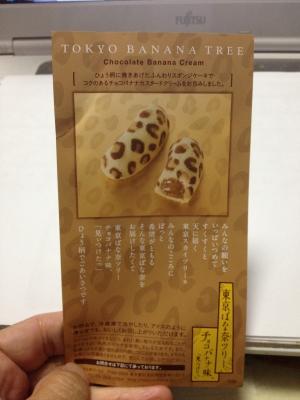 東京スカイツリー限定の東京ばな奈を買いました