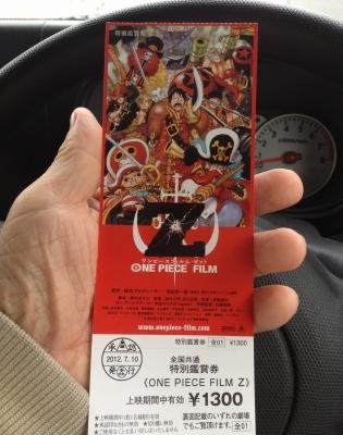 「ONE PIECE FILM Z」の特別ご招待が  当たったのでプラス1600円を出して私は30数年振りに  映画館で見て来ました