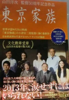 私が東京家族を見ての個人的感想です