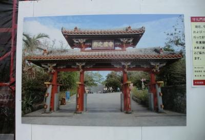 首里城公園(しゅりじょう)