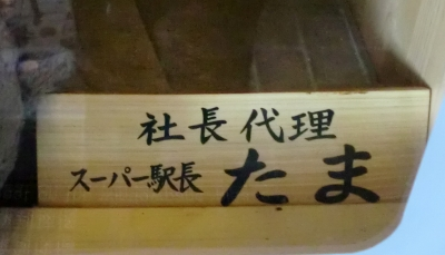 お昼ご飯を食べて満喫感の後に貴志川駅へ行きました