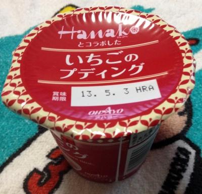 今日のおやつは「Hanakoとコラボしたいちごのプディング」でした