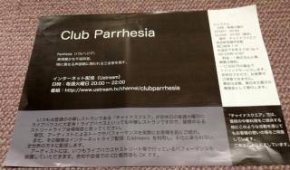 2週続けてクラブパルヘジアで当たりました