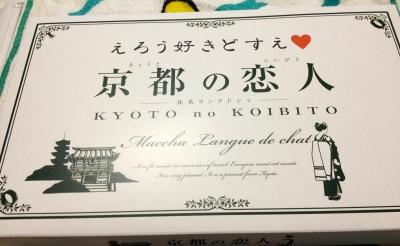 今日のおやつは「京都の恋人」でした