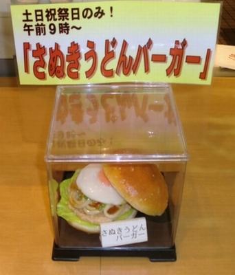 ご当地バーガーのうどんバーガーを食べました