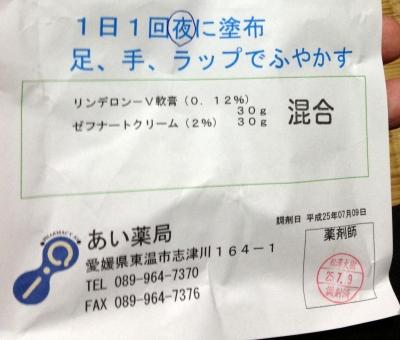 2週間経過して再び愛媛大学医学付属病院の皮膚科に行って来ました