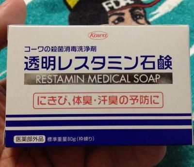 最近は肌予防の為に、こんな石鹸を使っています