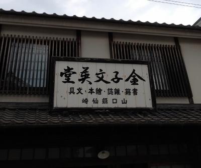 山口県長門市にある金子みすゞ記念館へ行って来ました
