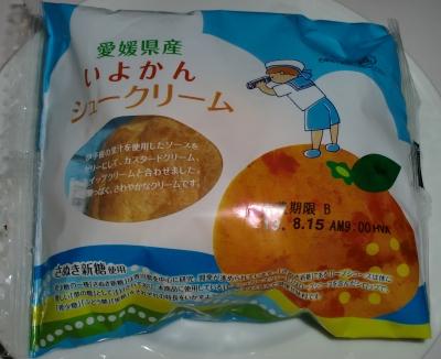 今日のおやつは「愛媛県産いよかんシュークリーム」でした