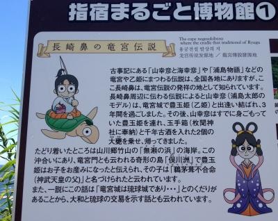 長崎鼻、龍宮神社を楽しみました