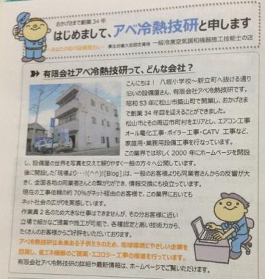 有限会社アベ冷熱技研 〜 愛媛県松山市のエアコン工事・電気工事・アンテナ工事などの設備工事
