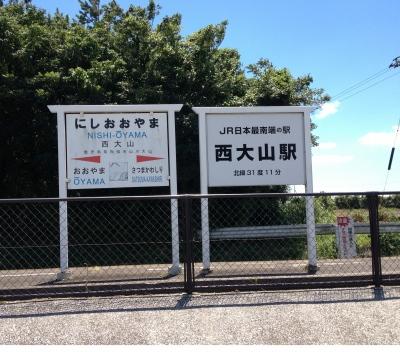 長崎鼻を楽しんだ後は西大山駅へ行きました