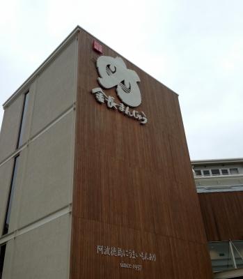 昨日は日帰りドライブで徳島にて楽しみました
