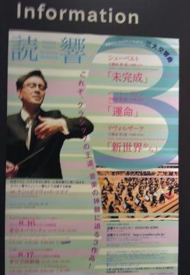 読響-三大交響曲