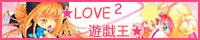 LOVE2 バナー