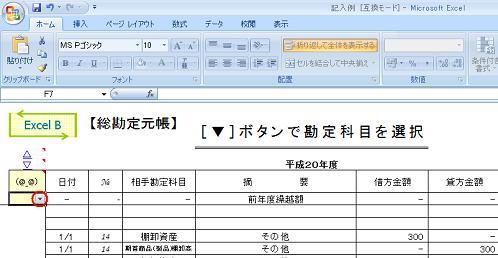 Excel2007元帳1