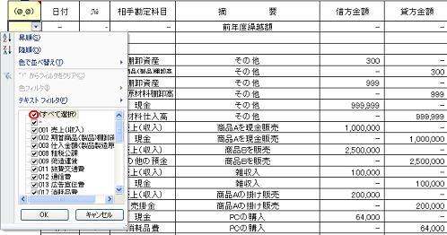 Excel2007元帳2