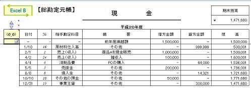 Excel2007元帳4