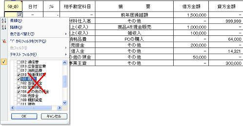 Excel2007元帳5