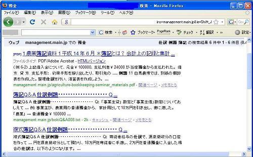 仕訳検索3